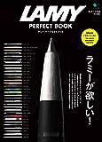 LAMY PERFECT BOOK (エイムック 4355)