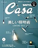 Casa BRUTUS (カーサ ブルータス) 2017年 1月号 [美しい照明術] [雑誌]