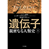遺伝子―親密なる人類史(上) (早川書房)