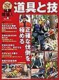 林業現場人 道具と技Vol.4 正確な伐倒を極める