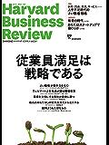 DIAMONDハーバード・ビジネス・レビュー 2018年08月号 [雑誌]