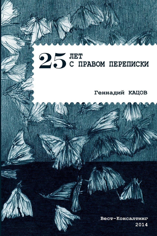 Геннадий Кацов «25 лет с правом переписки»