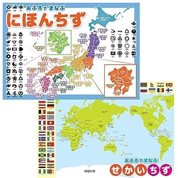 Amazon 日本地図世界地図 2枚セット お風呂 ポスター A3サイズ