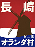 長崎オランダ村 (村上龍電子本製作所)