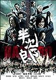 半次郎  [DVD]