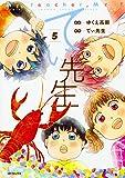 てぃ先生 5 (MFコミックス フラッパーシリーズ)