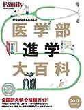 医学部進学大百科 2017完全保存版 (プレジデントムック)