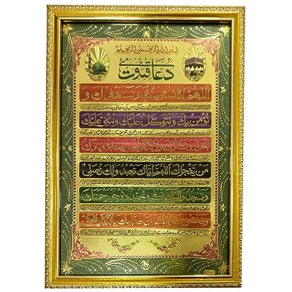 Amazon.com: Ratnatraya Islamic Dua-e-Qunut Wall Decor Frame for Home ...