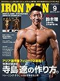 IRONMAN(アイアンマン) (2019年9月号)