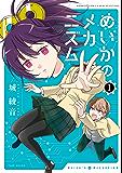 めいかのメカニズム (1) (バンブーコミックス WINセレクション)