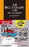 人を楽にしてくれる国・日本~韓国人による日韓比較論~ (扶桑社新書)