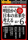 [明治150周年記念] 名著から問題を読み解く! 明治から日本の未来を考える (6) 近代への道のり (impress QuickBooks)