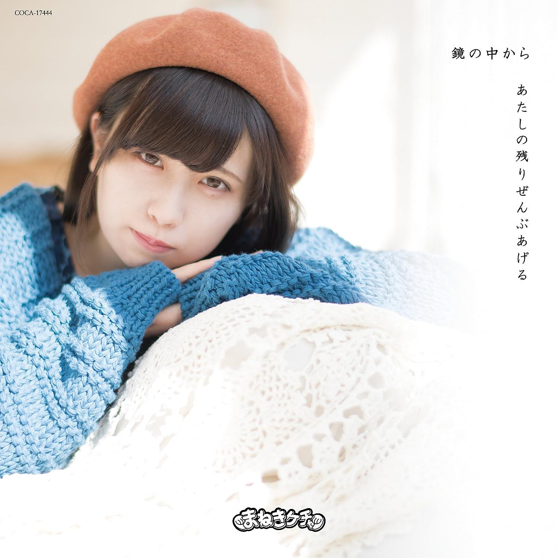Type D (Miyauchi Rin ver.)