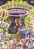 baseよしもとネタトウタ2007 [DVD]