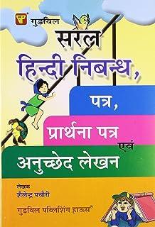 Buy Muhavare, Lokoktiyan Avam Prayayawachi Shabd Book Online
