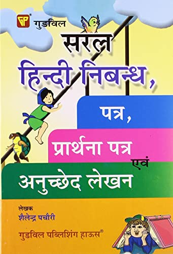 Saral Hindi Nibandh; Patra; Prarthna Patra Avam Anuchchhed Lekhan