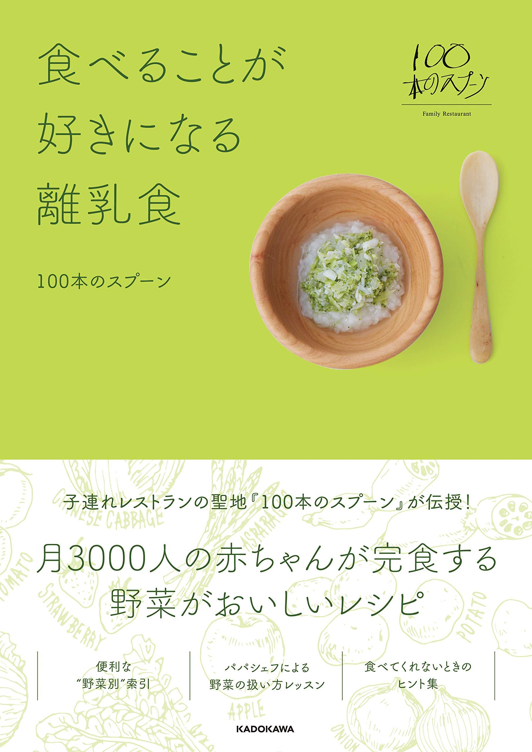 本 の スプーン 100