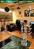 ミュージシャンの仕事場(サウンド・デザイナー2018年 01 月号増刊)