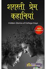शरारती प्रेम कहानियां - Naughty Love Stories in Hindi: Short Stories in Hindi - Hindi Kahaniya (Hindi Love Stories Book 10) (Hindi Edition) Kindle Edition