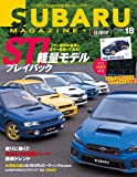 SUBARU MAGAZINE Vol.18 (CARTOPMOOK)