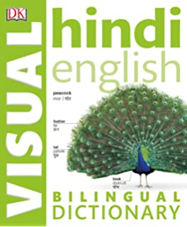 Oxford English-Hindi Dictionary (Multilingual Edition): S  K  Verma