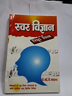 Swarodaya in pdf shiva hindi