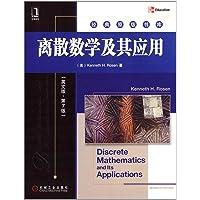 经典原版书库:离散数学及其应用(英文版·第7版)