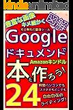 【図解版】GoogleドキュメントでAmazonキンドル本を作ろう!24時間パソコンでもスマホでもどこでも自由自在のライティング!完全無料の最強ツールグーグルドキュメント!実際の本制作ステップを豊富な画像とともにキメ細かく解説!