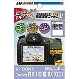 HAKUBA デジタルカメラ液晶保護フィルム MarkII SONY Cyber-shot RX10III/RX10II専用 DGF2-SCRX10M3