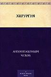 Хирургия (Russian Edition)