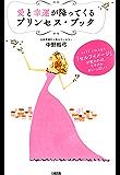 「セルフイメージ」が変われば、ミラクルがいっぱい! 愛と幸運が降ってくるプリンセス・ブック 大和出版