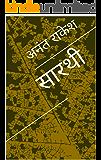 सारथी (Hindi Edition)