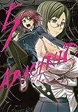 アラクニド(5) (ガンガンコミックスJOKER)