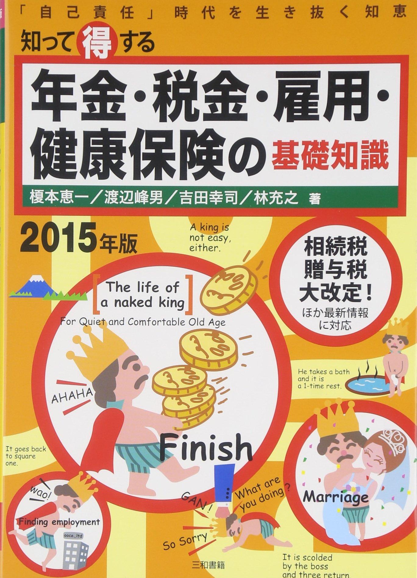 Shitte tokusuru nenkin zeikin koyo kenko hoken no kiso chishiki : Jiko sekinin jidai o ikinuku chie. 2015. pdf