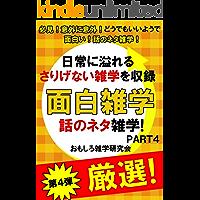 omoshirozatsugakupartfournichijouniafurerusarigenaizatsugakuwosyuroku (Japanese Edition)
