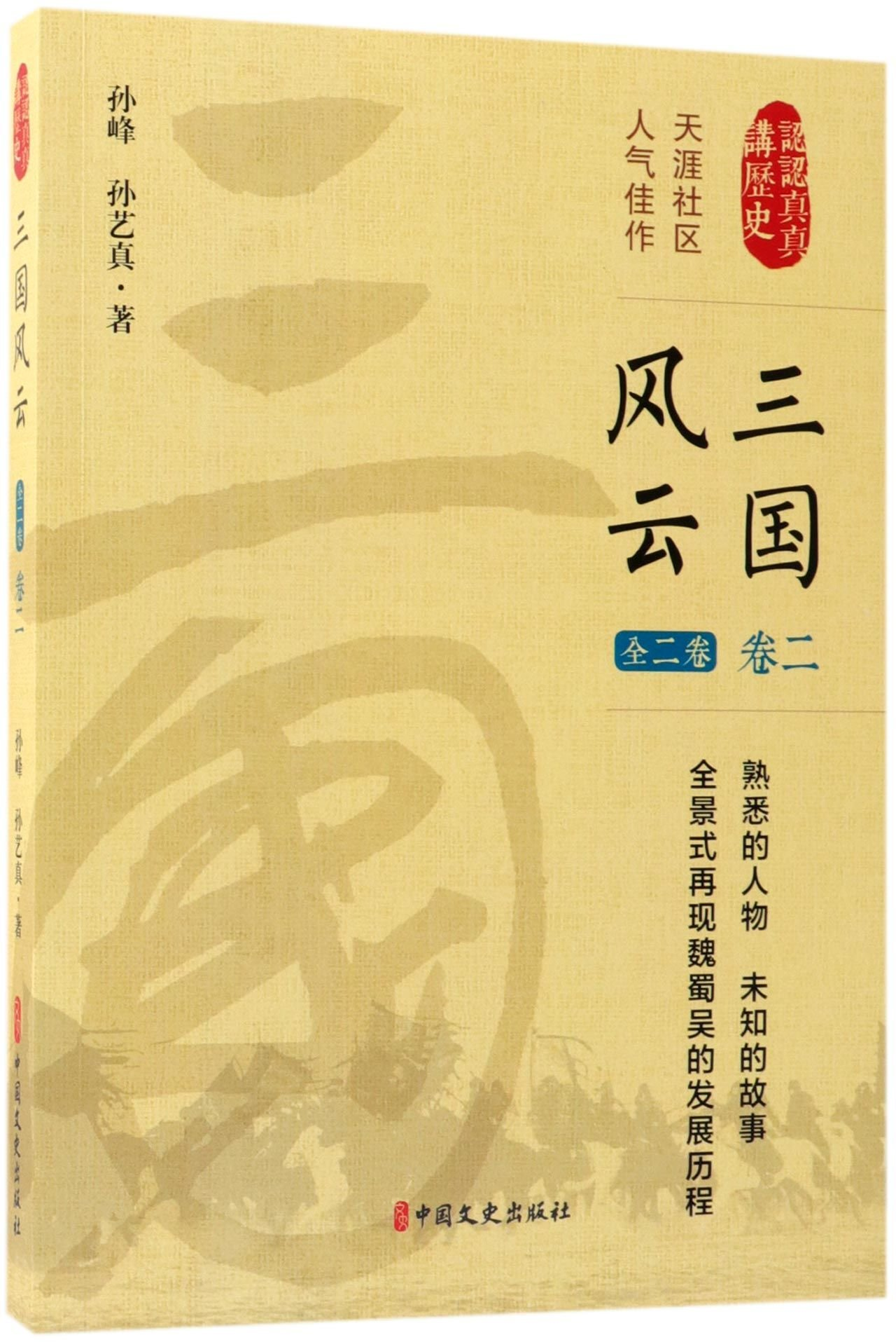 Storm in the Three Kingdoms (Vol.2)/ History Teaching Series (Chinese Edition) Text fb2 book