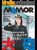 MAMOR(マモル) 2019 年 04 月号 [雑誌] (デジタル雑誌)