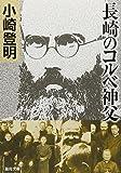 長崎のコルベ神父 (聖母文庫)