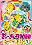 新 ドン・チャック物語 DVD-BOX1