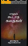 எழுதக் கூடாத கதைகள்: பாகம் 1 (Tamil Edition)