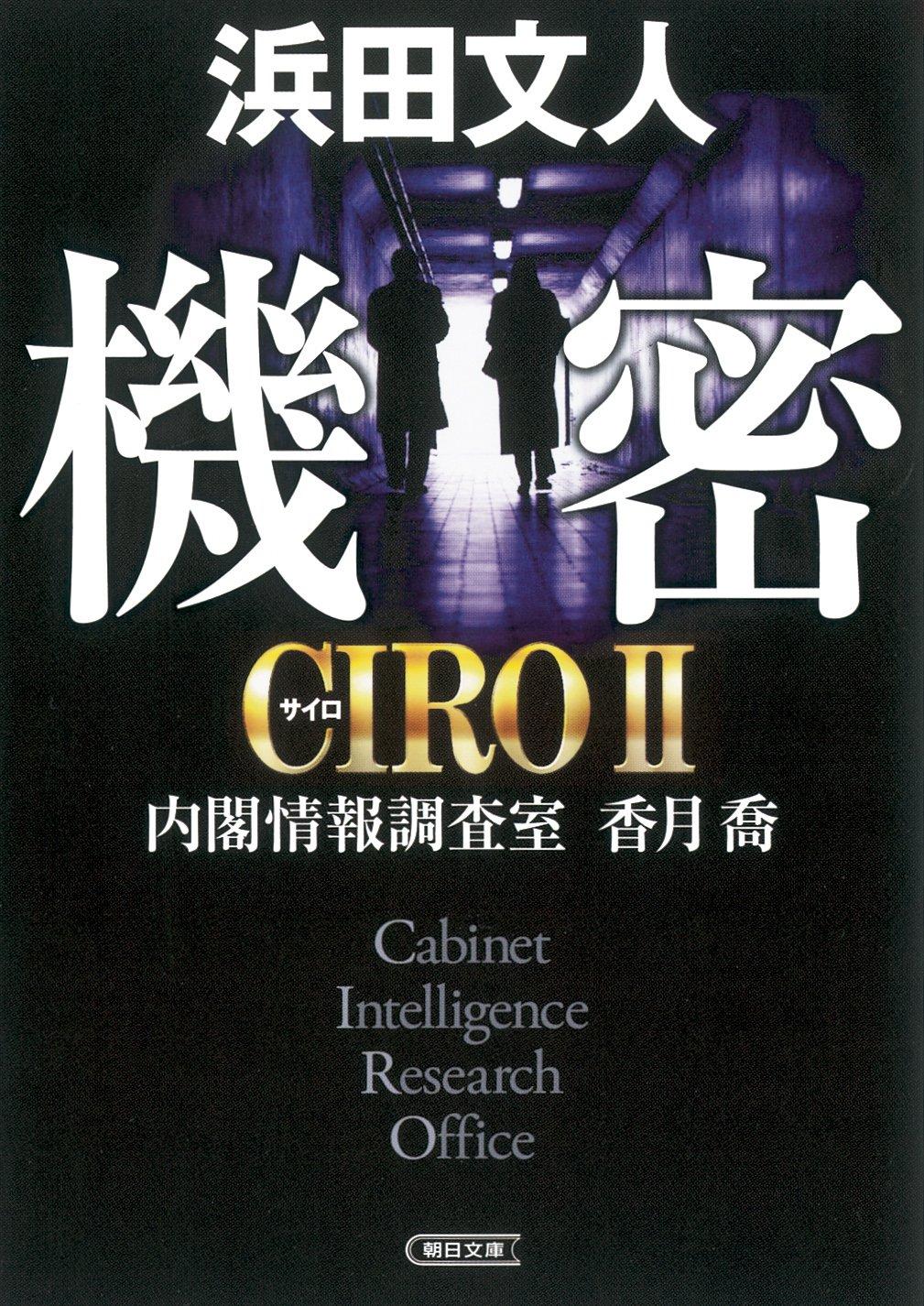 Takashi Katsuki (Asahi Bunko) CIROII confidential Cabinet Information Research Office (2011) ISBN: 4022645962 [Japanese Import] pdf epub