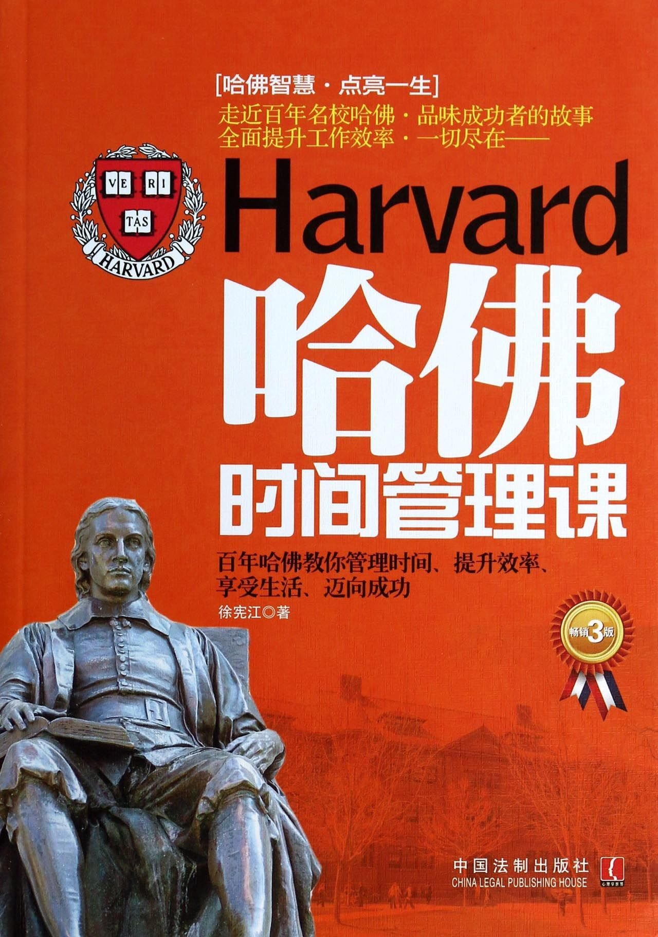 Harvard Time Management Course (best-selling version 3