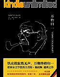万物归一(诺贝尔文学奖得主、《铁皮鼓》作者君特·格拉斯遗作,《新京报》好书推荐,中文版首度正式授权出版)