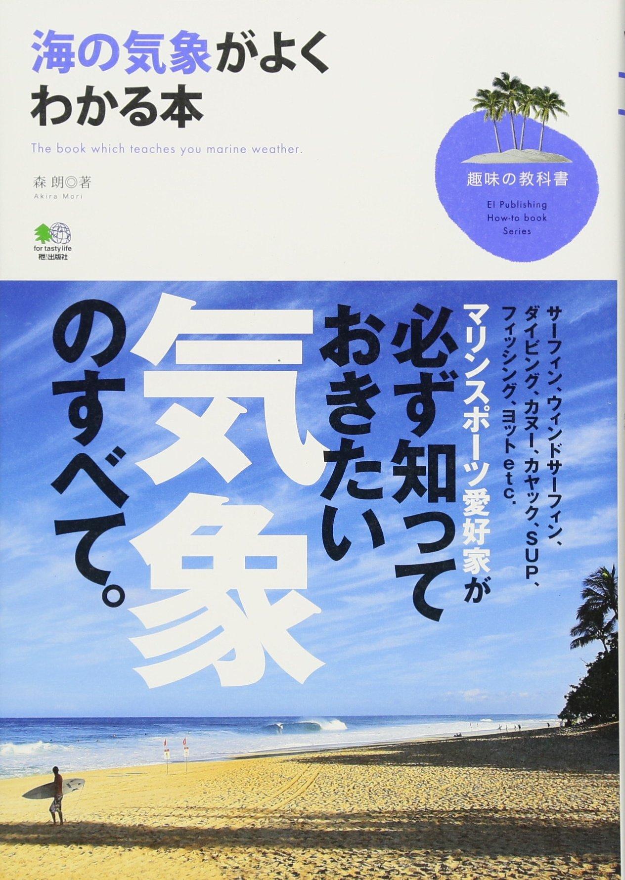 アプリ 海 天気 jp