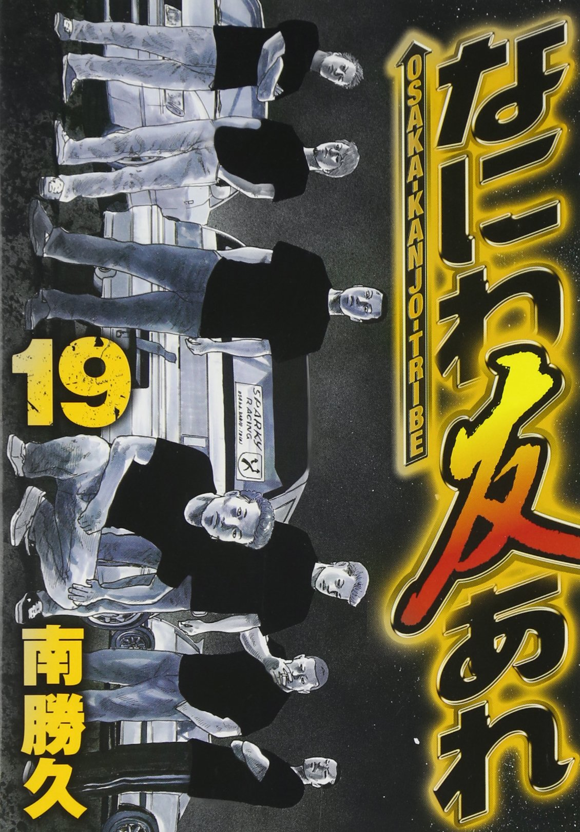 Download Let there be Naniwa friend (19) (Young Magazine Comics) (2012) ISBN: 4063821420 [Japanese Import] pdf