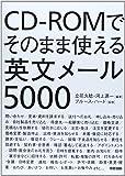 CD‐ROMでそのまま使える英文メール5000