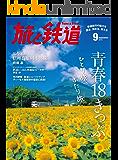 旅と鉄道 2016年 9月号 青春18きっぷ ひとり旅、ふたり旅