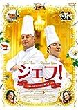シェフ! ~三ツ星レストランの舞台裏へようこそ~[初回版] [DVD]