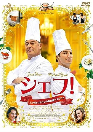 コメディ映画『シェフ~三ツ星レストランの舞台裏へようこそ~』