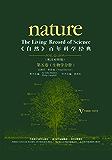 《自然》百年科学经典(英汉对照版)(第五卷)(1966-1972) 生物学分册